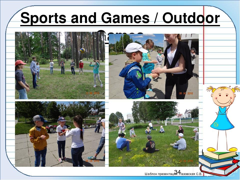 Sports and Games / Outdoor Games Шаблон презентации: Лазовская С.В.