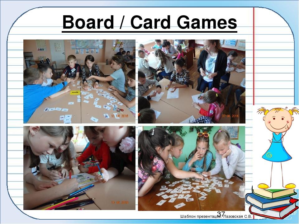 Board / Card Games Шаблон презентации: Лазовская С.В.