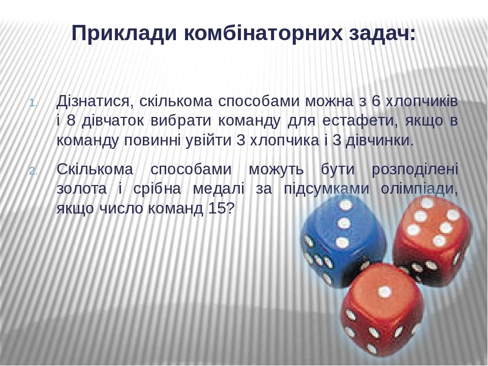 Правила суми і добутку Комбінаторні задачі бувають різних видів. Але більшість із них розв'язують за допомогою двох основних правил: правила суми і...