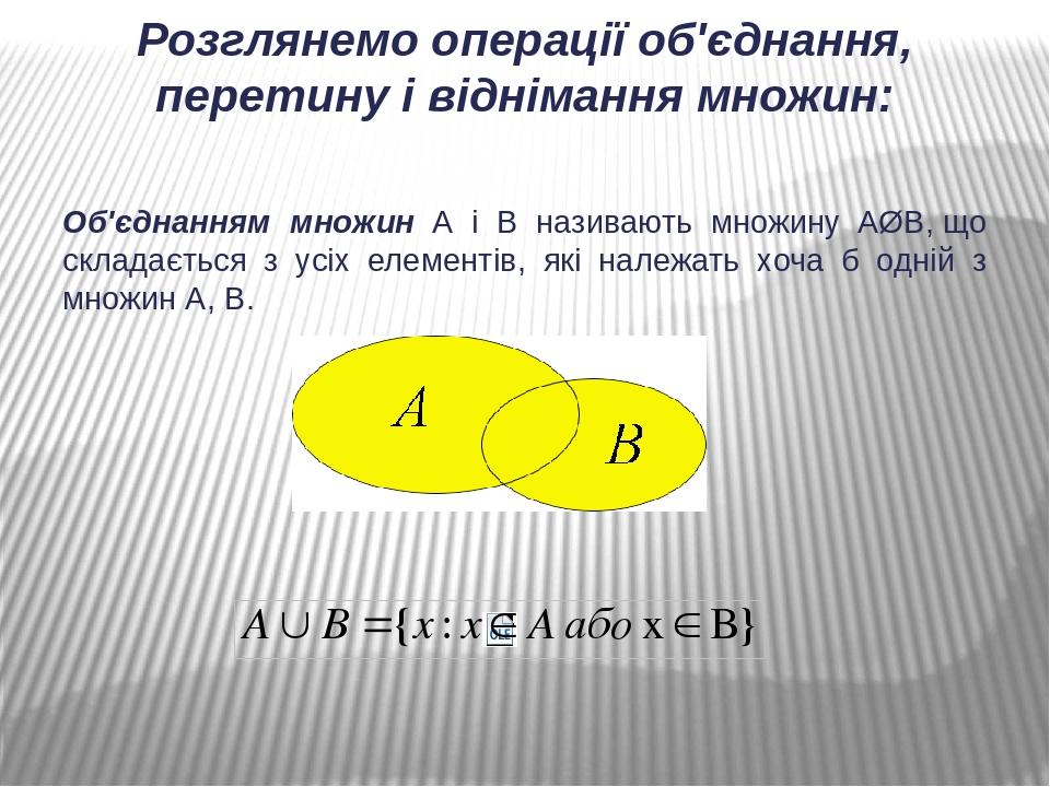 Різницею множин А і В, називають множину A \ B, що складається з усіх елементів множини А, які не належать множині В. 2-1-5