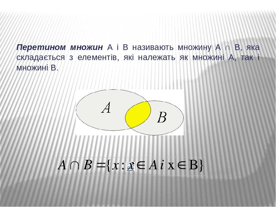 комбінації Означення 4. Будь-яка не упорядкована підмножина з m елементів даної множини М, що містить n елементів, де m ≤ n, називається комбінаціє...