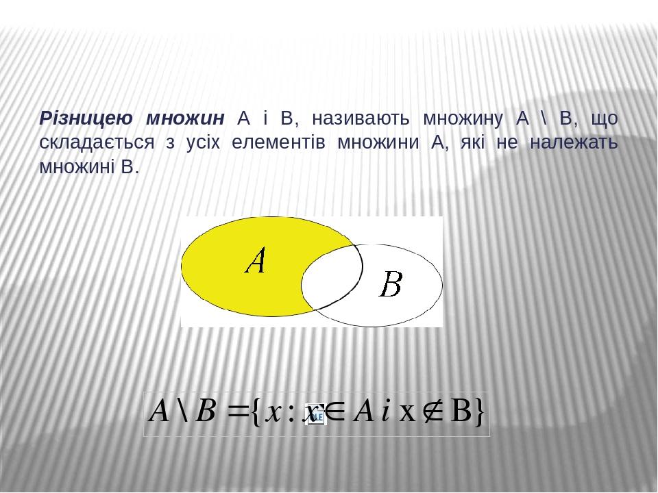 Факторіал Означення 1. Факторіал — це добуток послідовних натуральних чисел. n! = 1 ∙ 2 ∙ 3 ∙ ... ∙ n. Наприклад : 1! = 1; 2! = 1 ∙ 2 = 2; 3! = 1 ∙...
