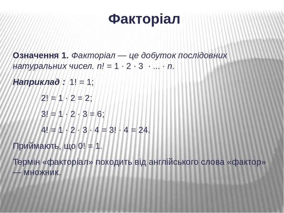 Перестановки Означення 2. Будь-яка впорядкована множина, що складається з n елементів, називається перестановкою з n елементів. Перестановки відріз...