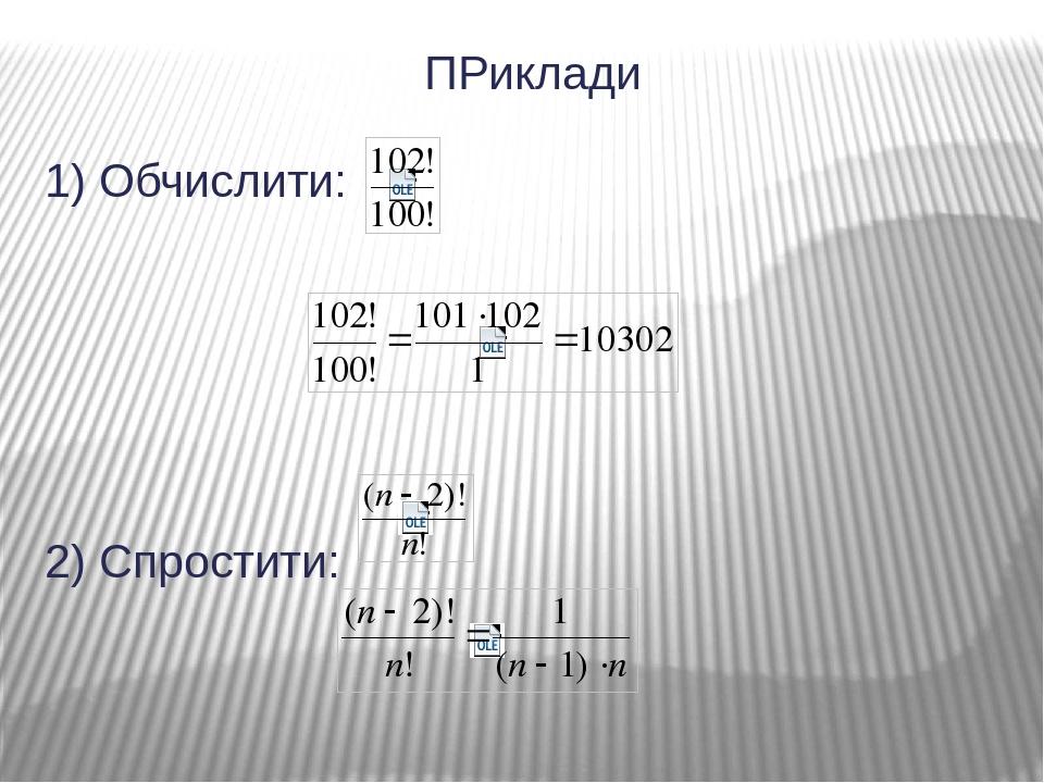 Рn = n!