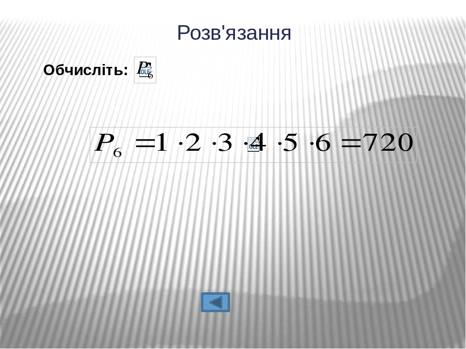Вправи на закріплення формули розміщення елементів Обчисліть: Розв'язання Обчисліть: Розв'язання Розв'яжіть рівняння: Розв'язання Скількома способа...