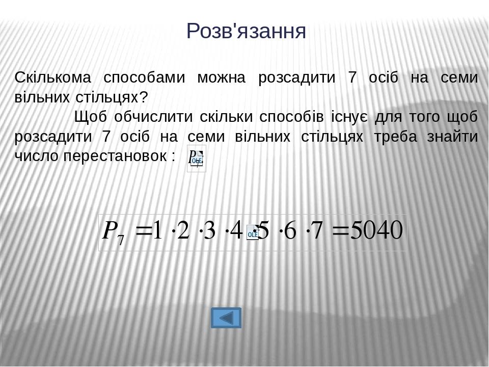 Приклад: Скількома різними способами можна вибрати з 15 осіб делегацію в складі 3 осіб? Розв'язання: Різними вважатимемо ті делегації, які відрізня...
