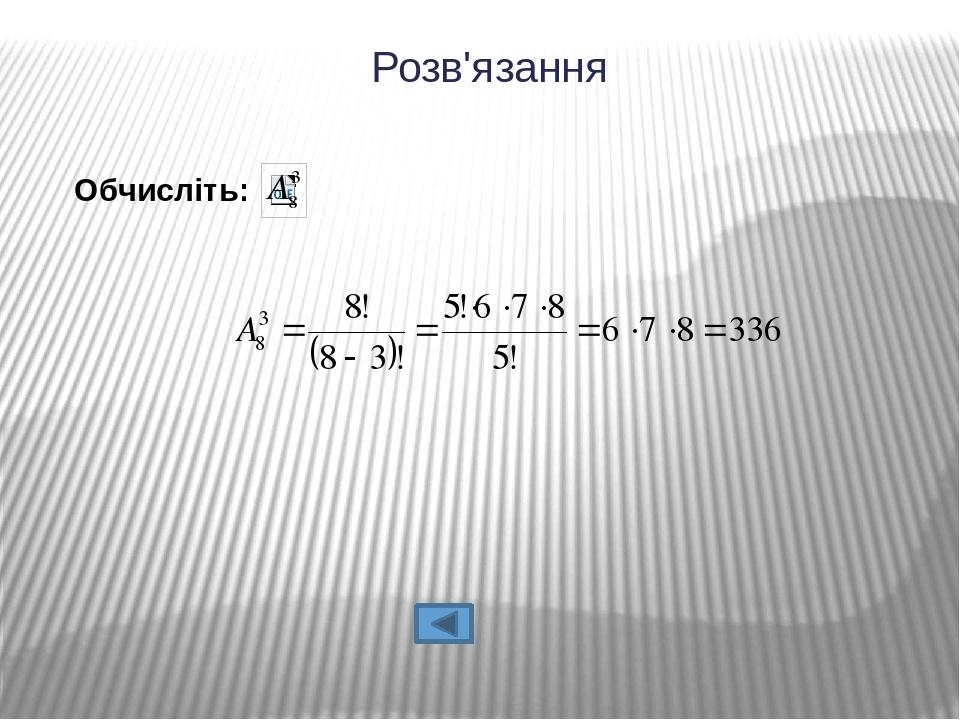 Вибір формули Чи враховується порядок розміщення елементів? так ні Чи всі елементи входять в сполуку Комбінації так ні Переставновки Рn = n! Розміщ...