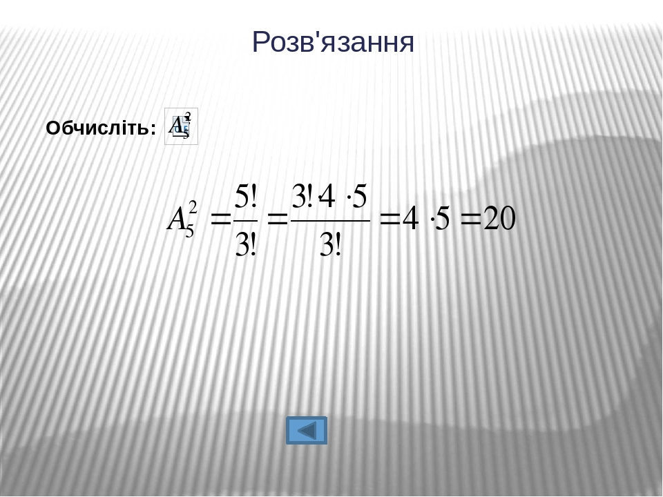 3) взнали і навчилися розрізняти два основні правила комбінаторики. Вибір правила Або a або b І a і b Якщо елемент a можна вибрати m способами, а е...
