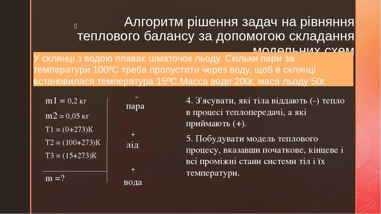 Алгоритм рішення задач на рівняння теплового балансу за допомогою складання модельних схем m1 = 0,2 кг m2 = 0,05 кг Т1 = (0+273)К Т2 = (100+273)К Т...