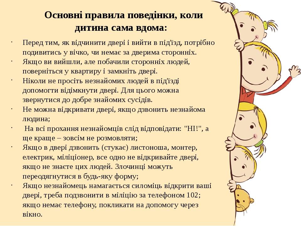 Основні правила поведінки, коли дитина сама вдома: Перед тим, як відчинити двері і вийти в під'їзд, потрібно подивитись у вічко, чи немає за дверим...