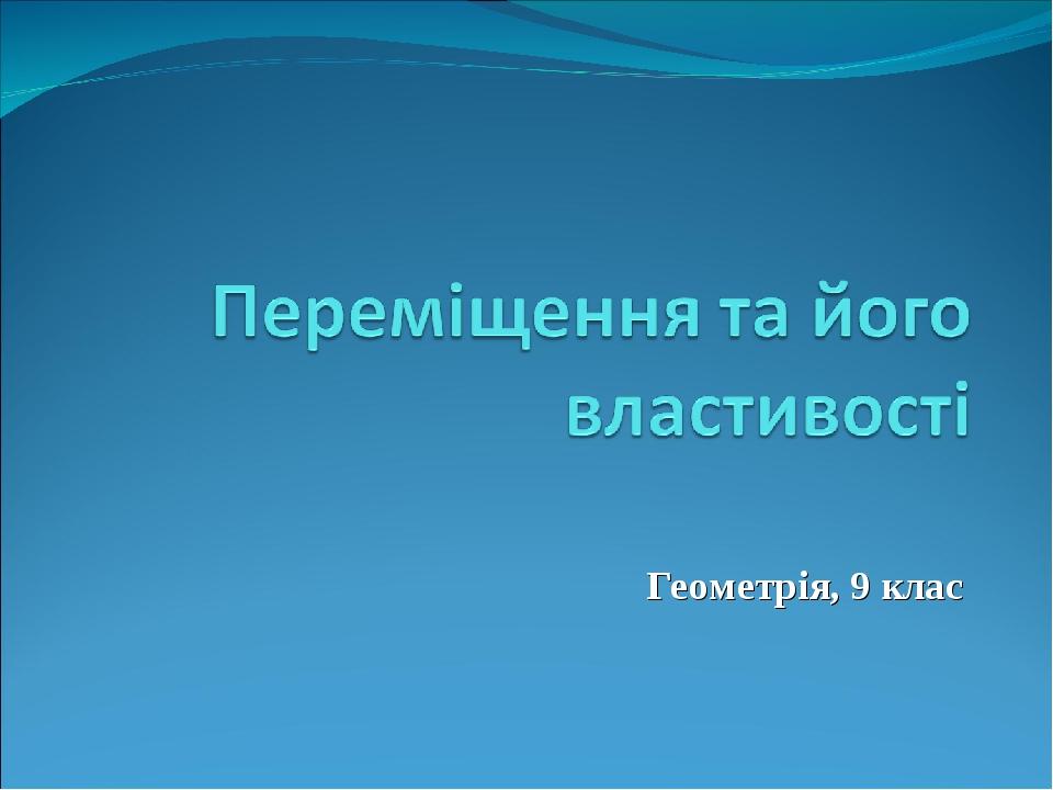 Геометрія, 9 клас Косарська ЗОШ, Скічко Т.М.