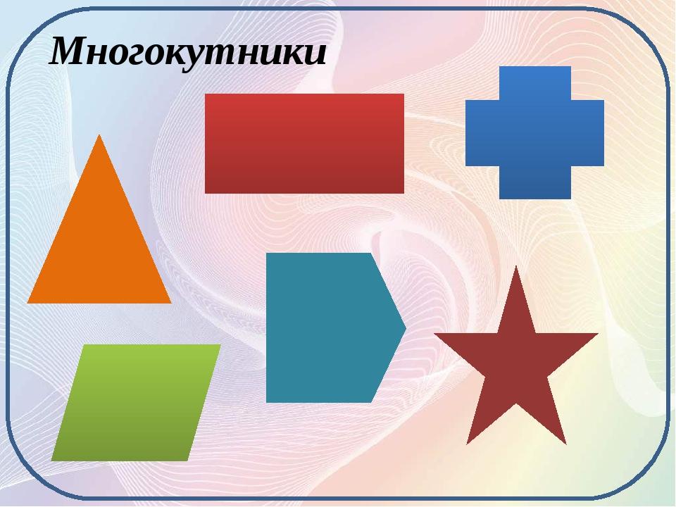 Многокутники Які фігури ви бачите на малюнку? Що у них спільного? Що відмінного?