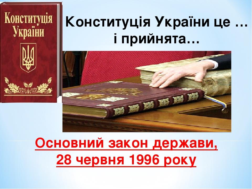 Конституція України це … і прийнята… Основний закон держави, 28 червня 1996 року
