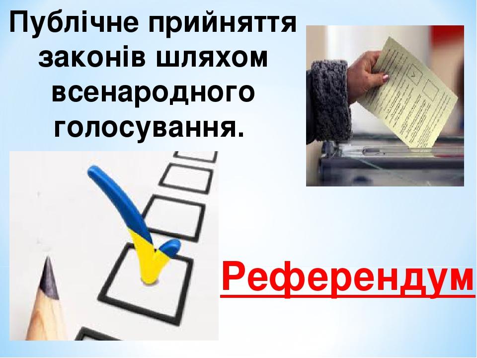 Публічне прийняття законів шляхом всенародного голосування. Референдум