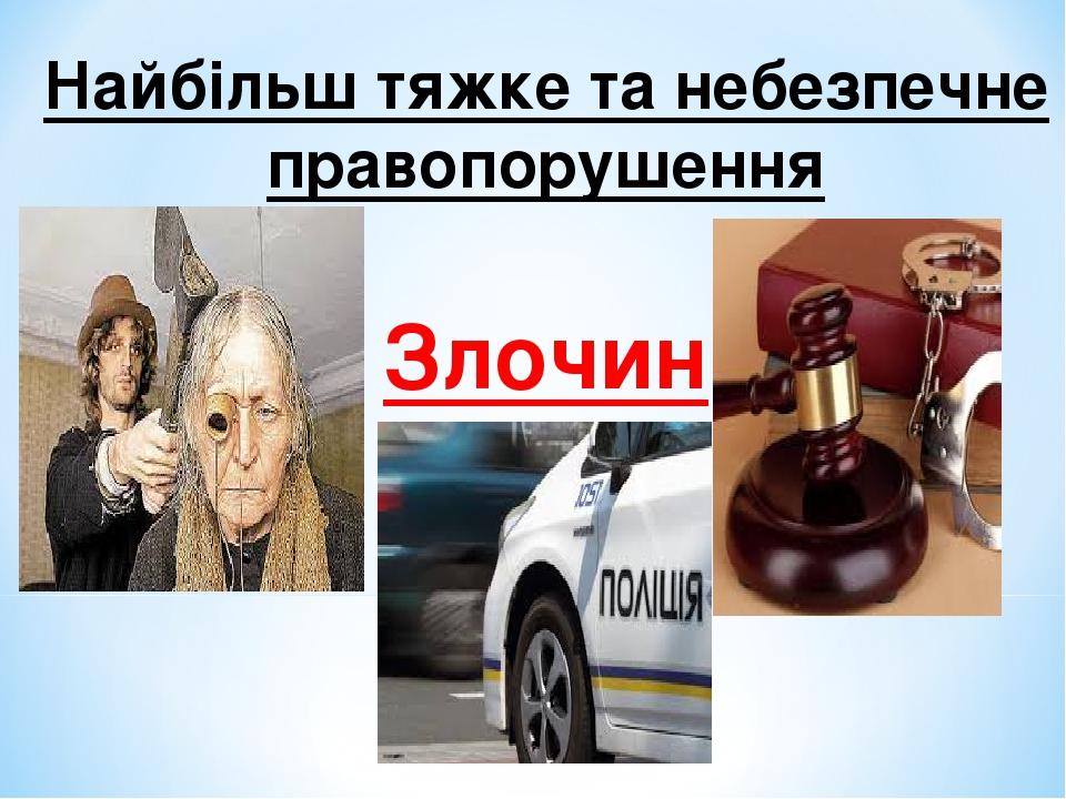 Найбільш тяжке та небезпечне правопорушення Злочин