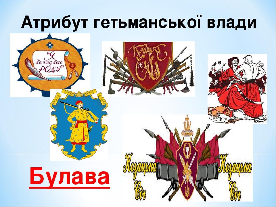 Атрибут гетьманської влади Булава
