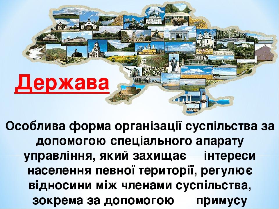 Особлива форма організації суспільства за допомогою спеціального апарату управління, який захищає інтереси населення певної території, регулює відн...
