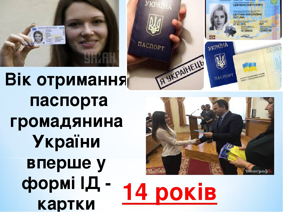 Вік отримання паспорта громадянина України вперше у формі ІД - картки 14 років