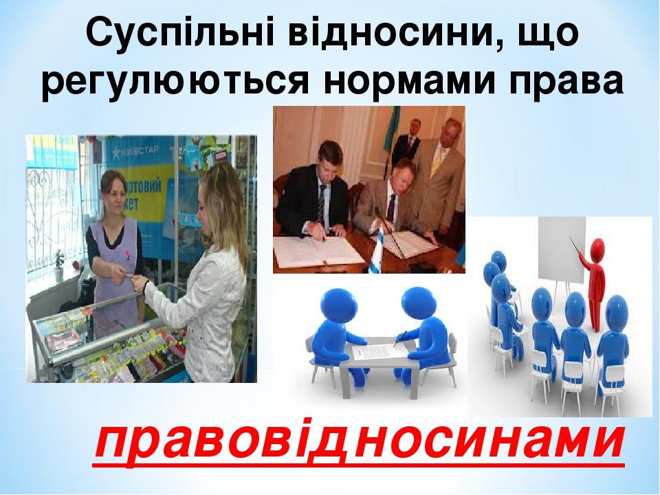 Суспільні відносини, що регулюються нормами права правовідносинами