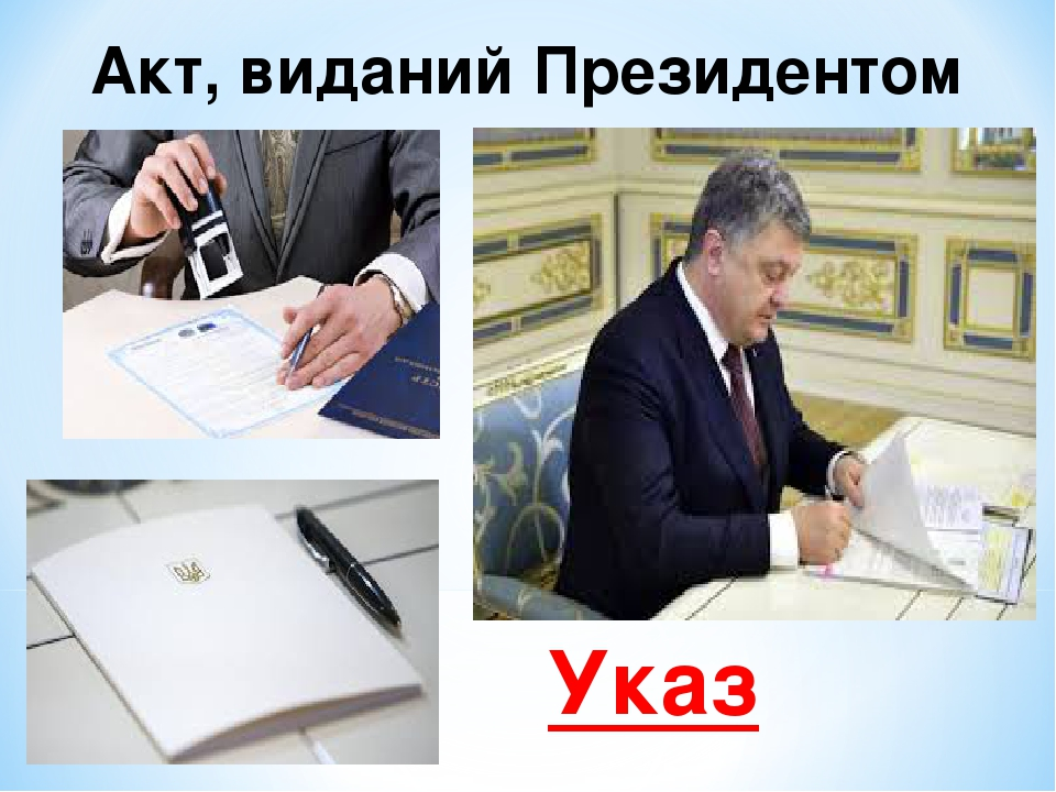 Акт, виданий Президентом Указ