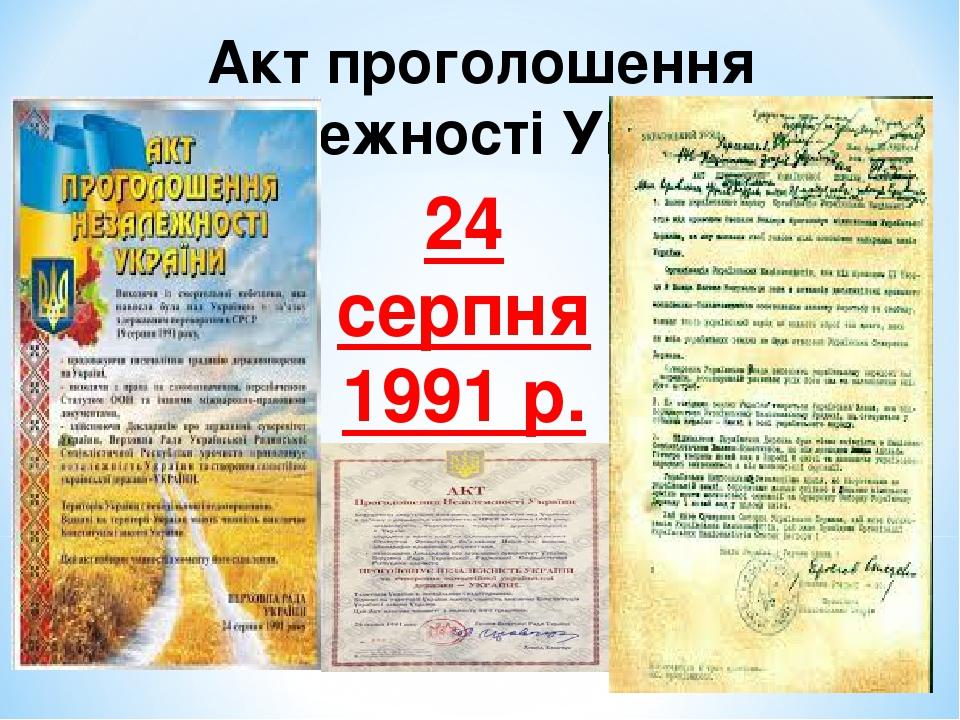 Акт проголошення незалежності України. 24 серпня 1991 р.