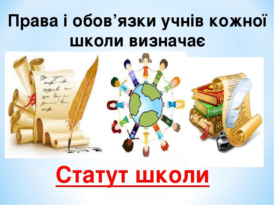 Права і обов'язки учнів кожної школи визначає Статут школи