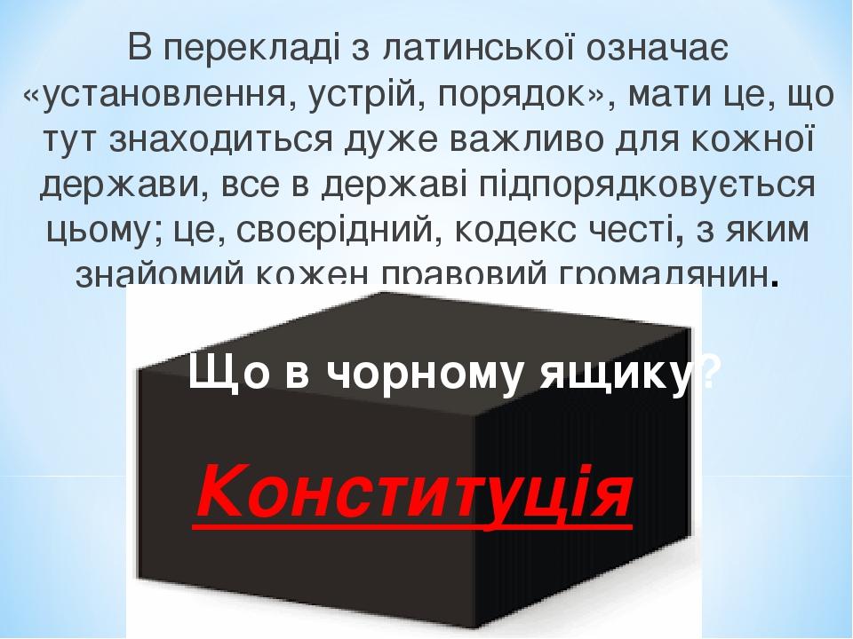 В перекладі з латинської означає «установлення, устрій, порядок», мати це, що тут знаходиться дуже важливо для кожної держави, все в державі підпор...