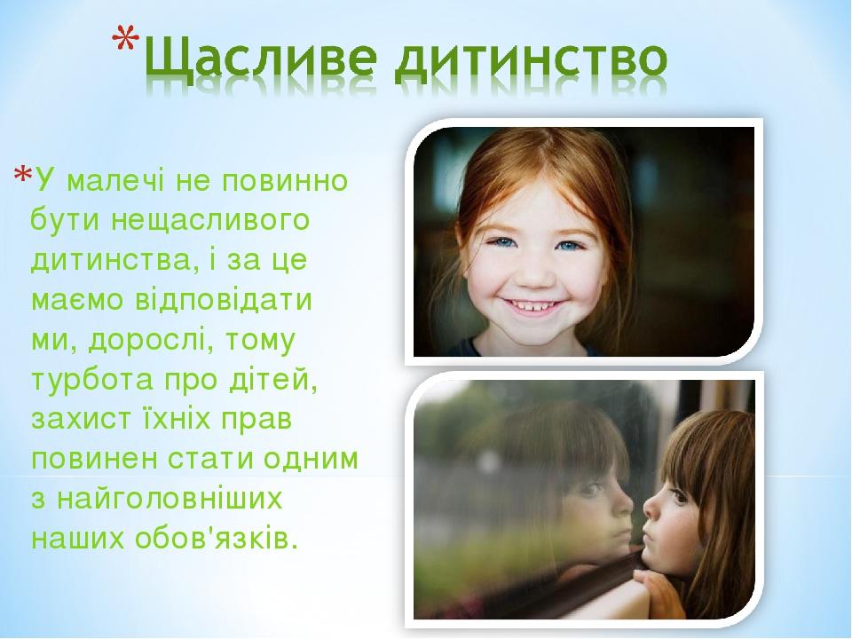 У малечі не повинно бути нещасливого дитинства, і за це маємо відповідати ми, дорослі, тому турбота про дітей, захист їхніх прав повинен стати одни...