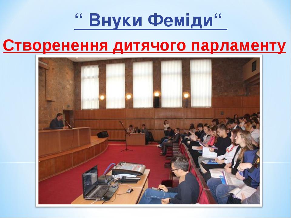 """"""" Внуки Феміди"""" Створенення дитячого парламенту"""