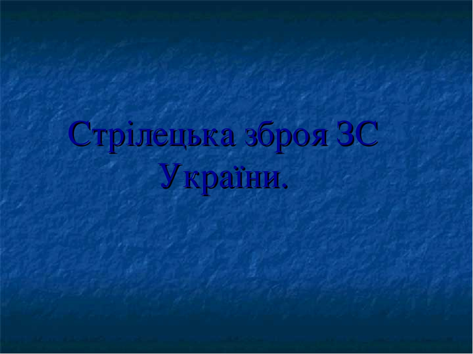 Стрілецька зброя ЗС України.