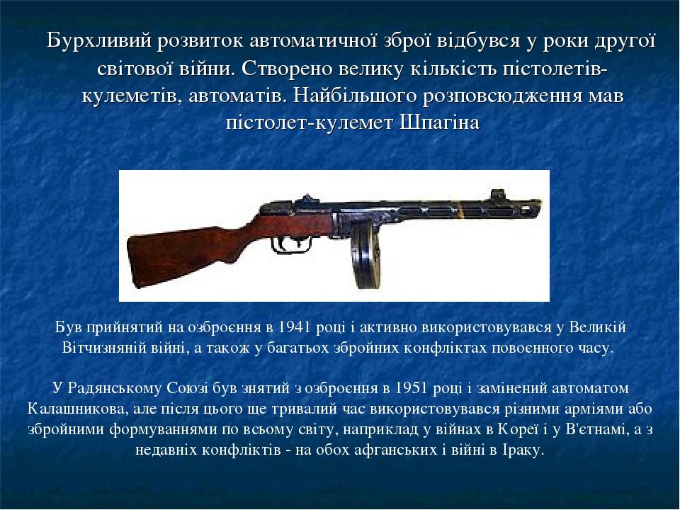 Бурхливий розвиток автоматичної зброї відбувся у роки другої світової війни. Створено велику кількість пістолетів-кулеметів, автоматів. Найбільшого...