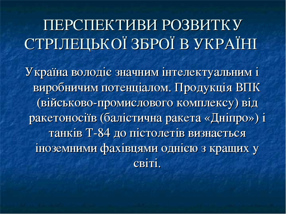 ПЕРСПЕКТИВИ РОЗВИТКУ СТРІЛЕЦЬКОЇ ЗБРОЇ В УКРАЇНІ Україна володіє значним інтелектуальним і виробничим потенціалом. Продукція ВПК (військово-промисл...