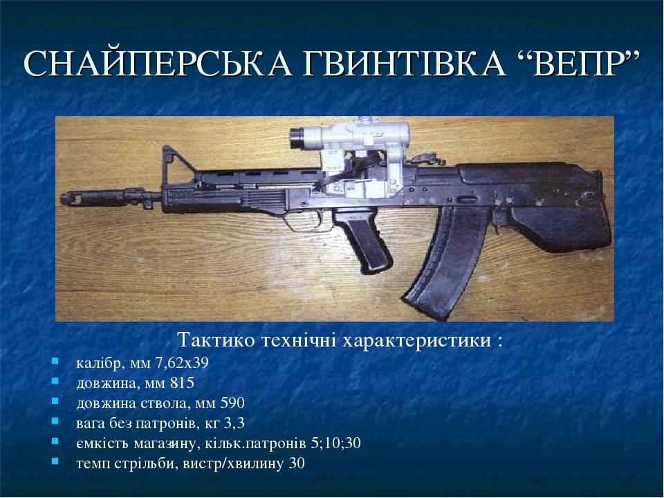 """СНАЙПЕРСЬКА ГВИНТІВКА """"ВЕПР"""" Тактико технічні характеристики : калібр, мм 7,62х39 довжина, мм 815 довжина ствола, мм 590 вага без патронів, кг 3,3 ..."""