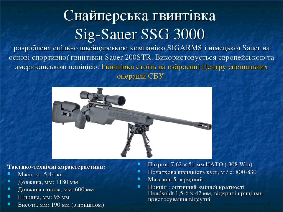 Снайперська гвинтівка Sig-Sauer SSG 3000 розроблена спільно швейцарською компанією SIGARMS і німецької Sauer на основі спортивної гвинтівки Sauer 2...