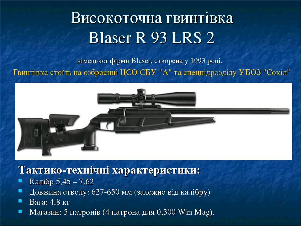 """Високоточна гвинтівка Blaser R 93 LRS 2 німецької фірми Blaser, створена у 1993 році. Гвинтівка стоїть на озброєнні ЦСО СБУ """"А"""" та спецпідрозділу У..."""