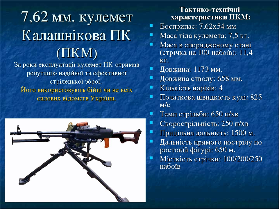 7,62 мм. кулемет Калашнікова ПК (ПКМ) За роки експлуатації кулемет ПК отримав репутацію надійної та ефективної стрілецької зброї. Його використовую...