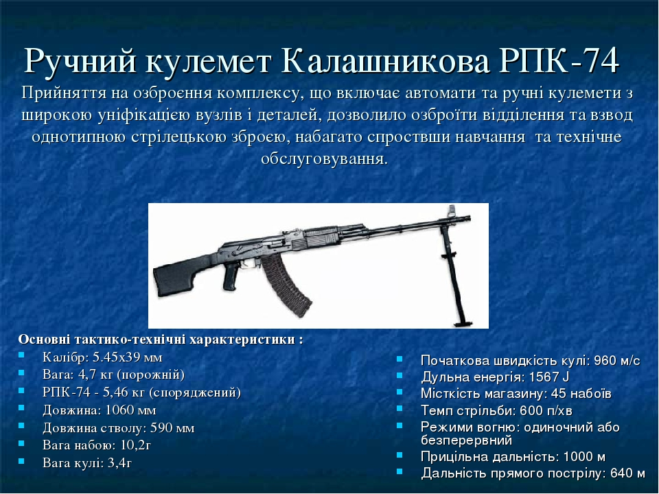 Ручний кулемет Калашникова РПК-74 Прийняття на озброєння комплексу, що включає автомати та ручні кулемети з широкою уніфікацією вузлів і деталей, д...