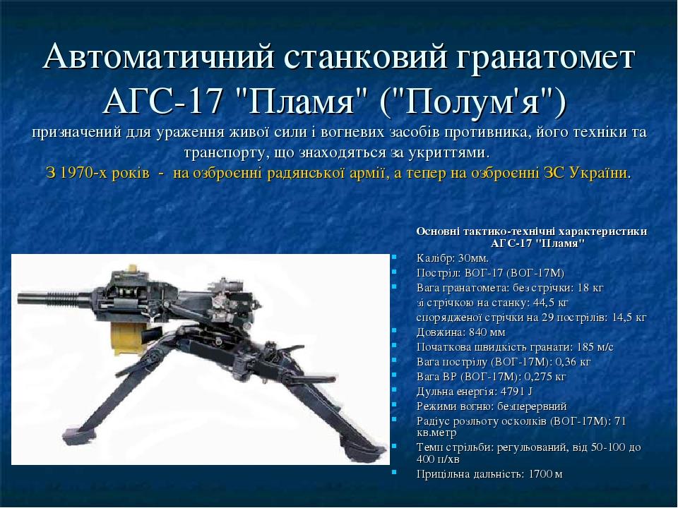 """Автоматичний станковий гранатомет АГС-17 """"Пламя"""" (""""Полум'я"""") призначений для ураження живої сили і вогневих засобів противника, його техніки та тра..."""