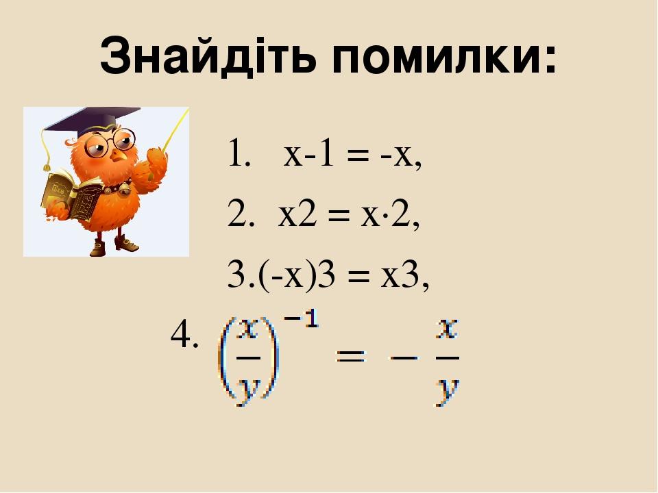 Знайдіть помилки: 1. x-1 = -x, 2. x2 = x∙2, 3.(-x)3 = x3, 4.