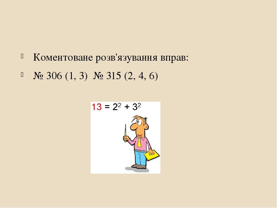 Коментоване розв'язування вправ: № 306 (1, 3) № 315 (2, 4, 6)