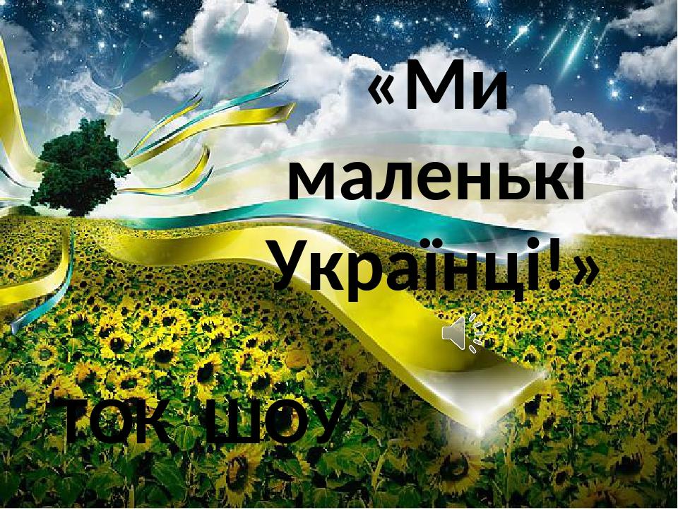 ТОК ШОУ «Ми маленькі Українці!»