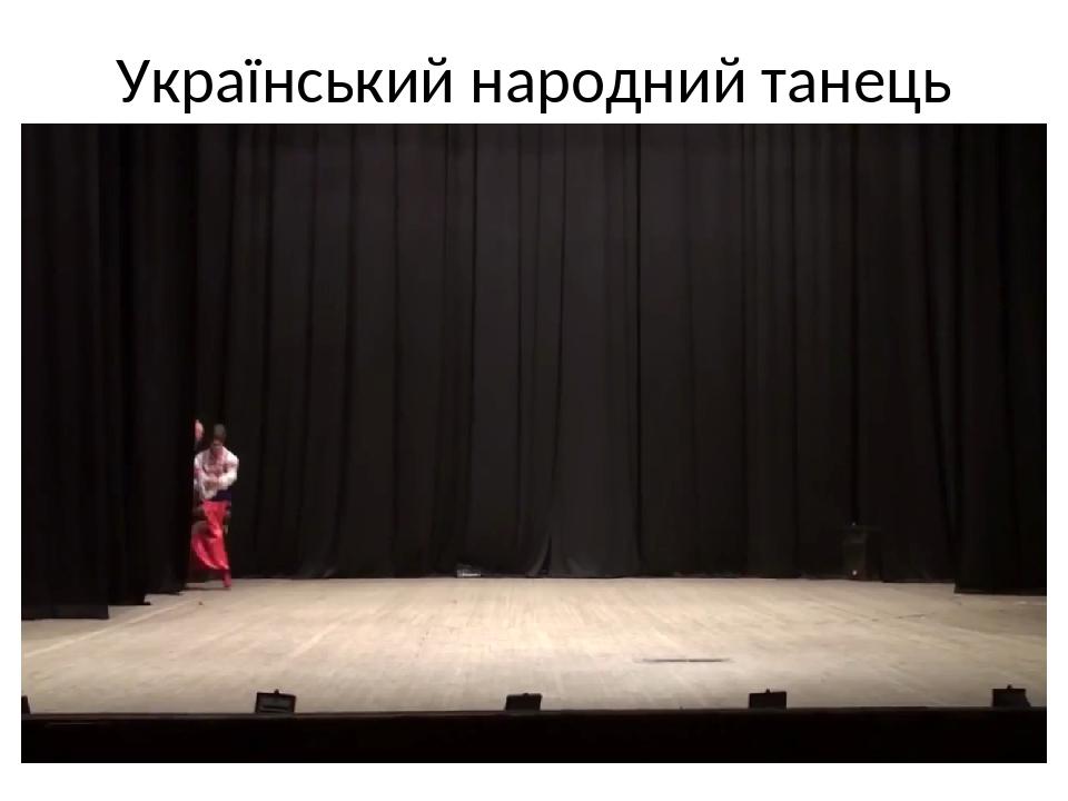 Український народний танець «Козачок»