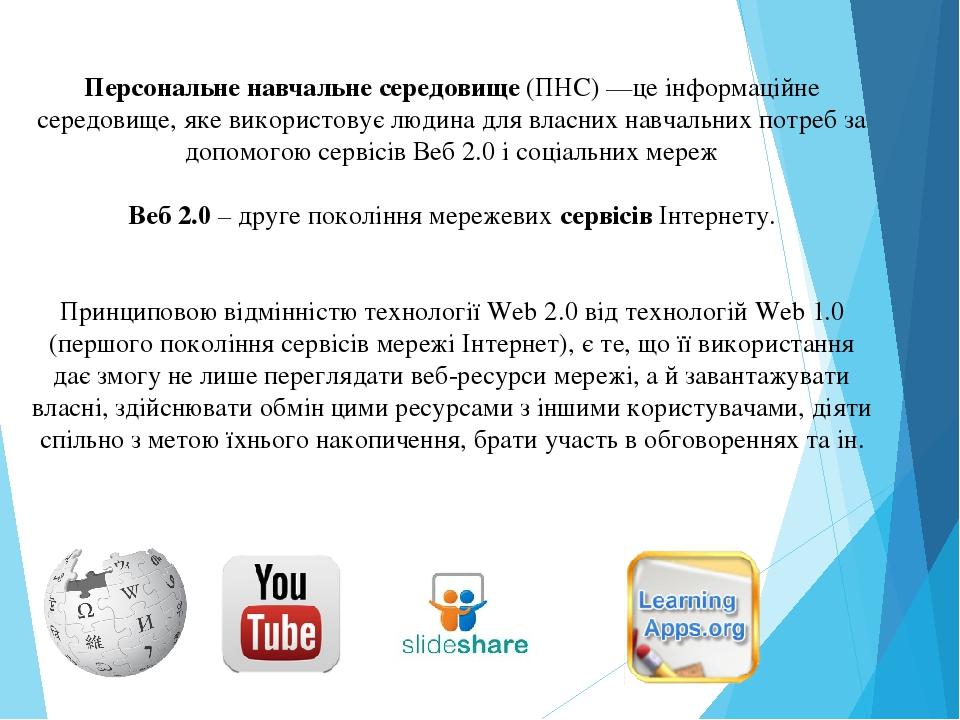 Персональне навчальне середовище (ПНС) —це інформаційне середовище, яке використовує людина для власних навчальних потреб за допомогою сервісів Веб...