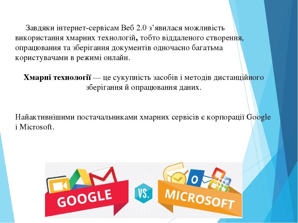 Завдяки інтернет-сервісам Веб 2.0 з'явилася можливість використання хмарних технологій, тобто віддаленого створення, опрацювання та зберігання доку...