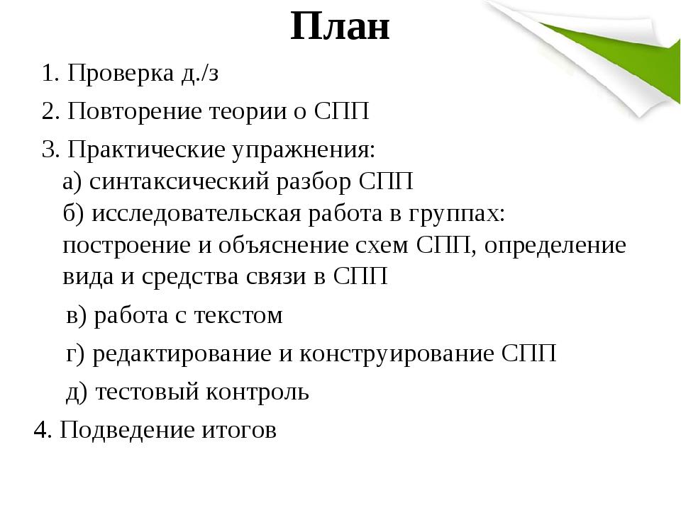 План 1. Проверка д./з 2. Повторение теории о СПП 3. Практические упражнения: а) синтаксический разбор СПП б) исследовательская работа в группах: по...