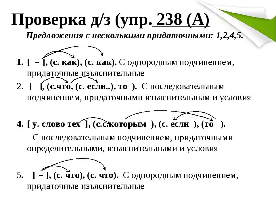Проверка д/з (упр. 238 (А) Предложения с несколькими придаточными: 1,2,4,5. [ = ], (с. как), (с. как). С однородным подчинением, придаточные изъясн...