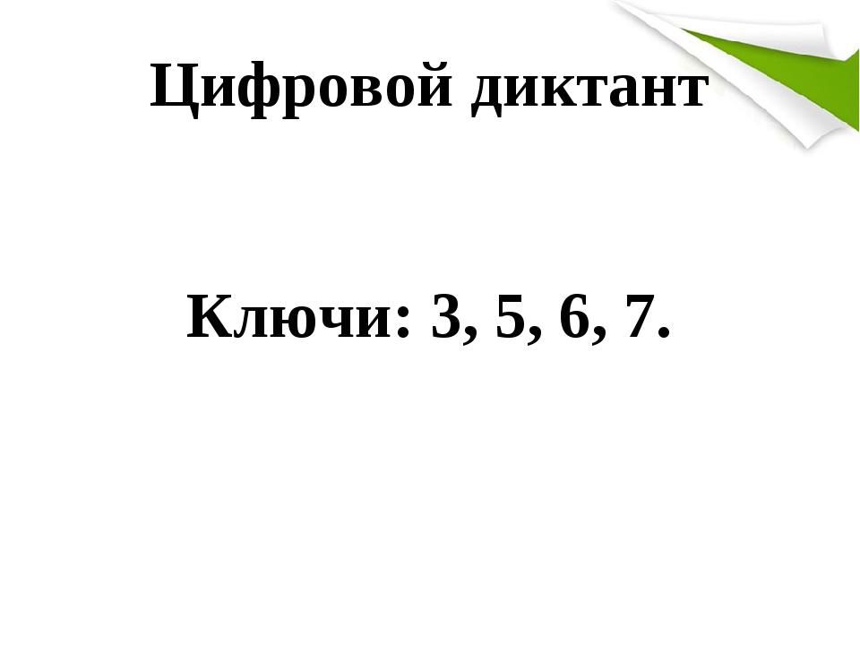 Цифровой диктант Ключи: 3, 5, 6, 7.