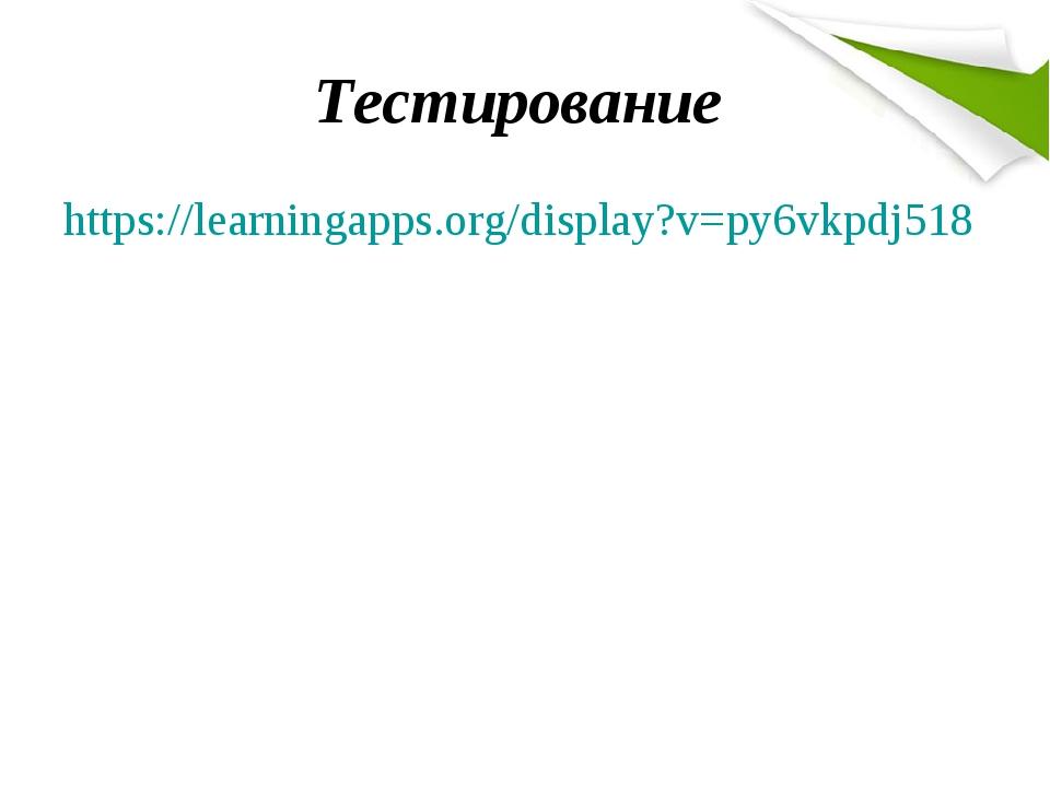 Тестирование https://learningapps.org/display?v=py6vkpdj518