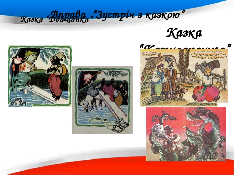 "Казка ""Два цапки"" Казка ""Котигорошко"" Вправа ""Зустріч з казкою"""
