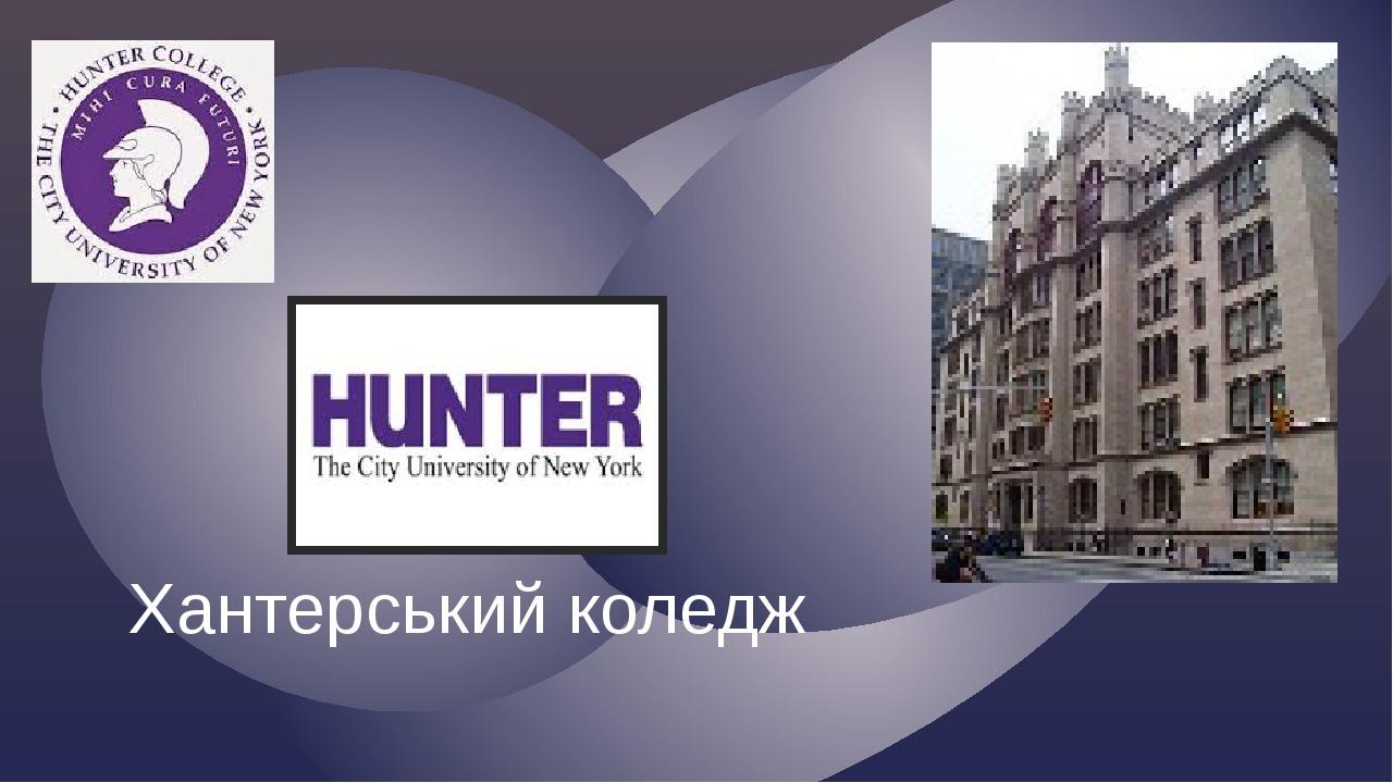 Хантерський коледж
